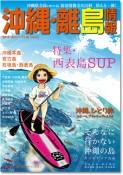 沖縄・離島情報〈2013-14 コンパクト版〉