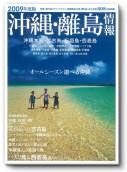 〈2009年度版〉 沖縄・離島情報