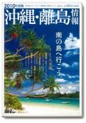 〈2010年度版〉 沖縄・離島情報