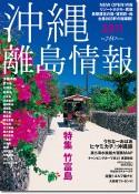 〈2011年度版〉 沖縄・離島情報