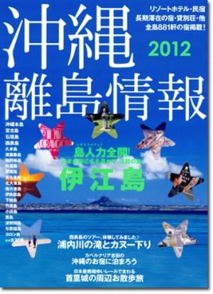 沖縄・離島情報 2012年度版