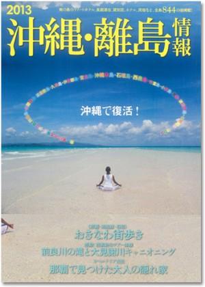 〈2013年度版〉 沖縄・離島情報