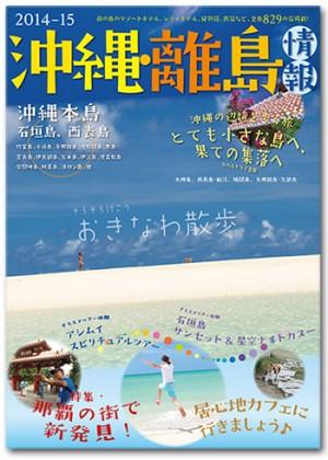 〈2014-15年度版〉 沖縄・離島情報