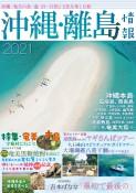 沖縄・離島情報〈2021〉