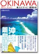 沖縄・離島情報〈20年春号〉