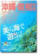 沖縄・離島情報〈20年夏秋号〉
