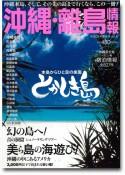 沖縄・離島情報〈21年夏秋号〉