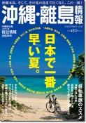 沖縄・離島情報〈22年春号〉