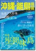 沖縄・離島情報〈22年夏秋号〉