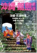 沖縄・離島情報〈2011コンパクト版〉