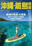 沖縄・離島情報〈2012-13コンパクト版〉