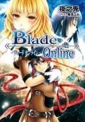 BladeOnline(ブレードオンライン)