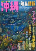 沖縄・離島情報 2007年度版