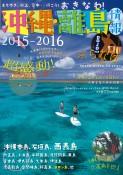 沖縄・離島情報〈2015-2016〉