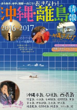 沖縄・離島情報〈2016-2017〉