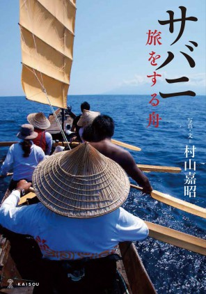 サバニ 旅をする舟