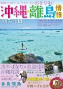 沖縄・離島情報〈2017-2018〉