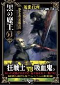 黒の魔王Ⅵ 静かな夜の盗賊討伐 外伝「アッシュ・トゥ・アッシュ 第Ⅱ章」