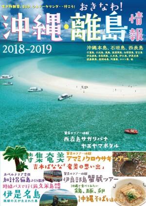 沖縄・離島情報〈2018-2019〉