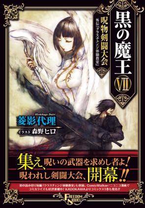 黒の魔王Ⅶ 呪物剣闘大会 外伝「クラスチェンジ体験教室」