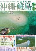 沖縄・離島情報〈2019-2020〉