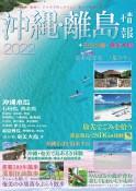 沖縄・離島情報〈2022〉