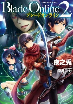 Blade Online2(ブレードオンライン2)