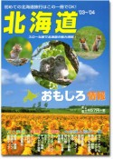 北海道おもしろ情報  < 2003~2004年版 >