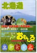 北海道おもしろ情報 < 2005~2006年版 >