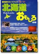 北海道おもしろ情報 <2006~2007年版>