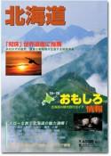 北海道おもしろ情報 < 2004~2005年版 >
