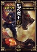 黒の魔王Ⅳ 赤き憤怒の咆哮