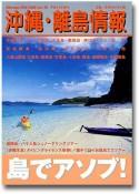 沖縄・離島情報〈14年春号〉
