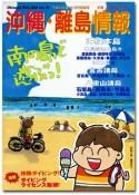 沖縄・離島情報〈13年夏号〉