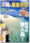 沖縄・離島情報〈14年夏号〉