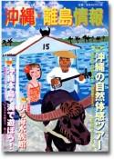 沖縄・離島情報〈15年春号〉