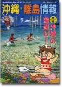 沖縄・離島情報〈15年夏号〉