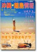 沖縄・離島情報〈16年春号〉