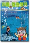 沖縄・離島情報〈16年夏号〉