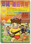 沖縄・離島情報〈17年春号〉