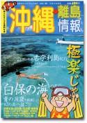 沖縄・離島情報〈17年夏号〉