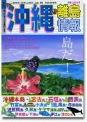 沖縄・離島情報〈18年春号〉