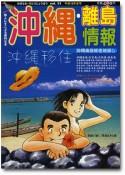 沖縄・離島情報〈18年夏号〉