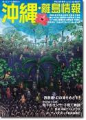 沖縄・離島情報〈19年春号〉