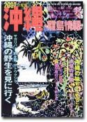 〈2002年度版〉 沖縄・離島情報