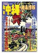 〈2003年度版〉 沖縄・離島情報