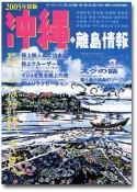 〈2005年度版〉 沖縄・離島情報