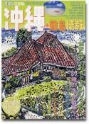 〈2006年度版〉 沖縄・離島情報
