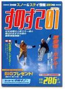日本全国スノー&ステイ情報 すのすて01
