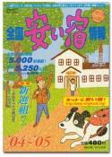 全国安い宿情報 `04 ~`05年版